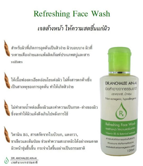 Refreshing Face Wash - Dr. Anchalee Ain ai, Cosmeceuticals USA - เวชสำอางจากธรรมชาติ