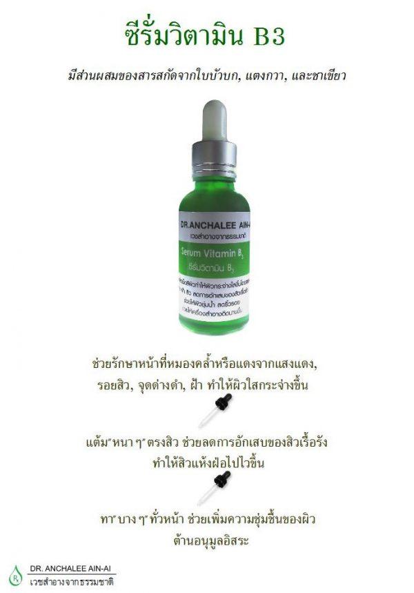 Vitamin B3 Serum - Dr. Anchalee Ain ai, Cosmeceuticals USA - เวชสำอางจากธรรมชาติ