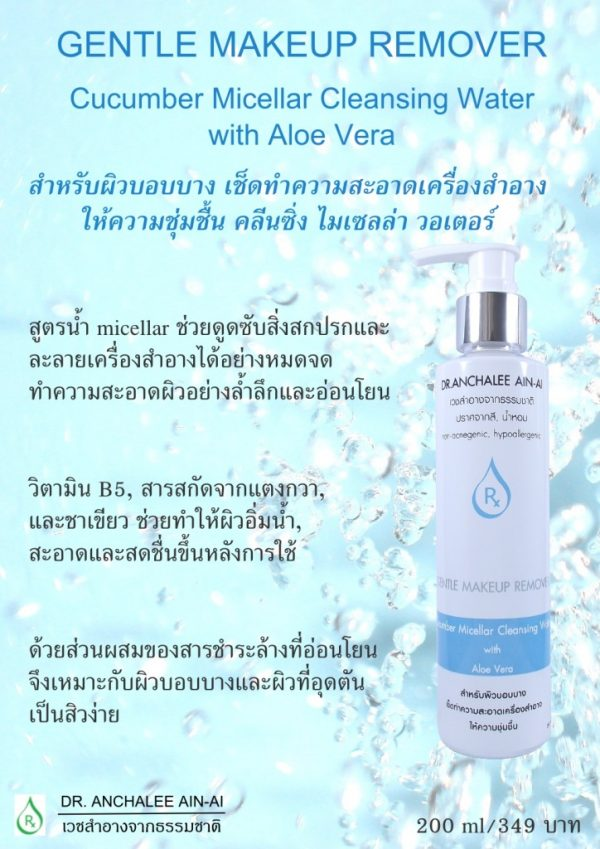 Cucumber Micellar Cleansing Water with Aloe Vera - Dr. Anchalee Ain ai, Cosmeceuticals USA – เวชสำอางจากธรรมชาติ