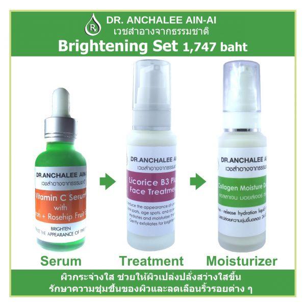 Brightening Set - Dr. Anchalee Ain ai, Cosmeceuticals USA – เวชสำอางจากธรรมชาติ